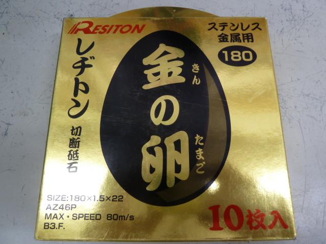 レヂトン切断砥石 金の卵 を買い取りしました! 岡山店