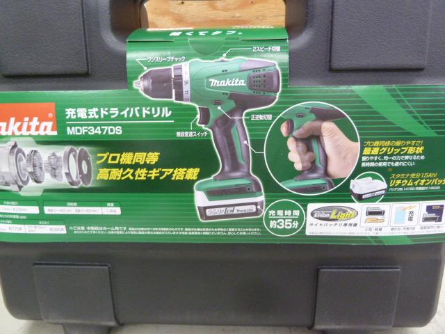 マキタ 充電式ドライバドリル MDF347DS バッテリBL1415G+充電器 を買い取りしました!岡山店
