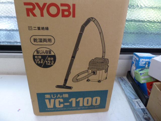 リョービ(RYOBI) 集じん機 VC-1100 を買い取りしました!岡山店