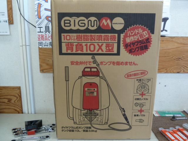 人力噴霧器 背負い 10X型 BIGM(丸山製作所) 手動式噴霧器を買い取りしました!岡山店