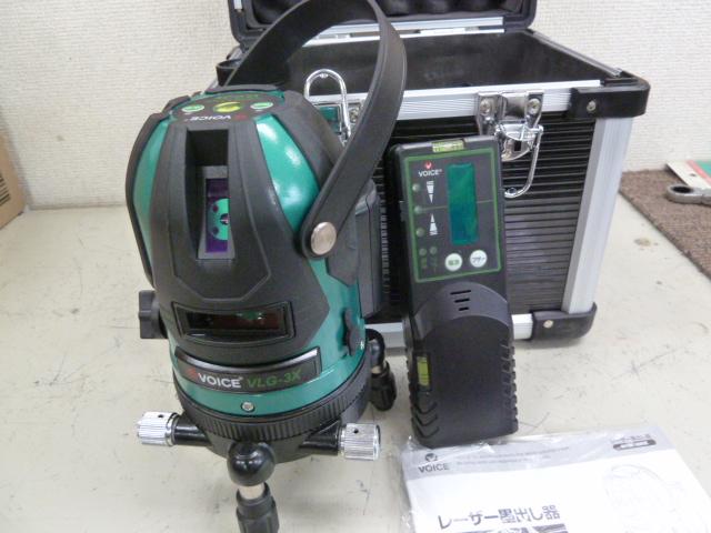 VOICE 3ライン グリーンレーザー墨出し器 VLG-3X 受光器付き を買い取りしました!