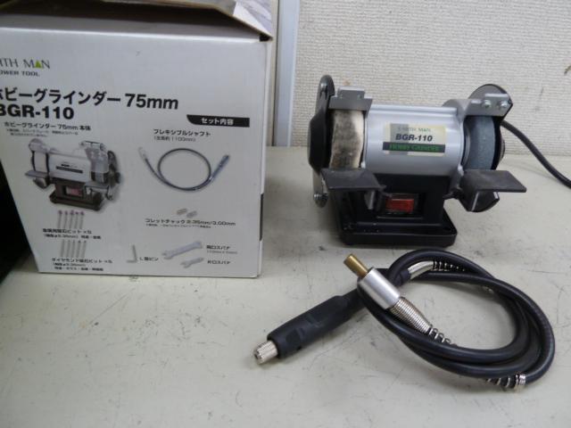 高儀 EARTH MAN ホビーグラインダー 75mm BGR-110 を買い取りしました!