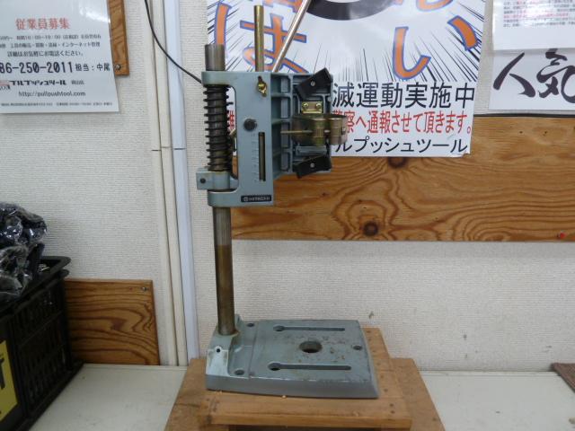 日立 HITACHI ドリルスタンド DRILL STAND D13-DS を買い取りしました!