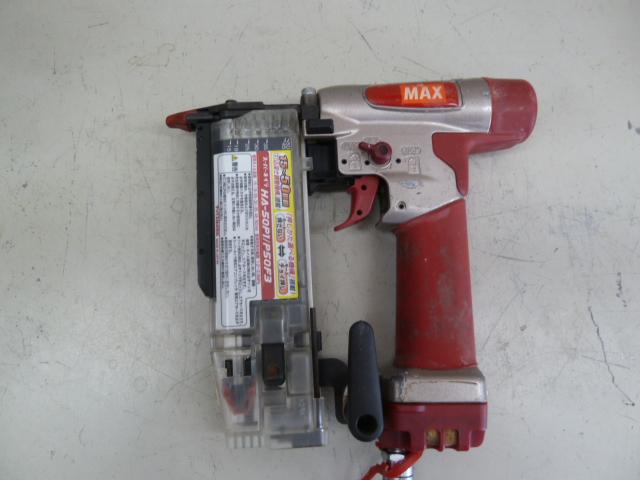MAX マックス スーパーネイラ 釘打機 HA-50P1/P50F3 高圧 ピンネイラ を買い取りしました!
