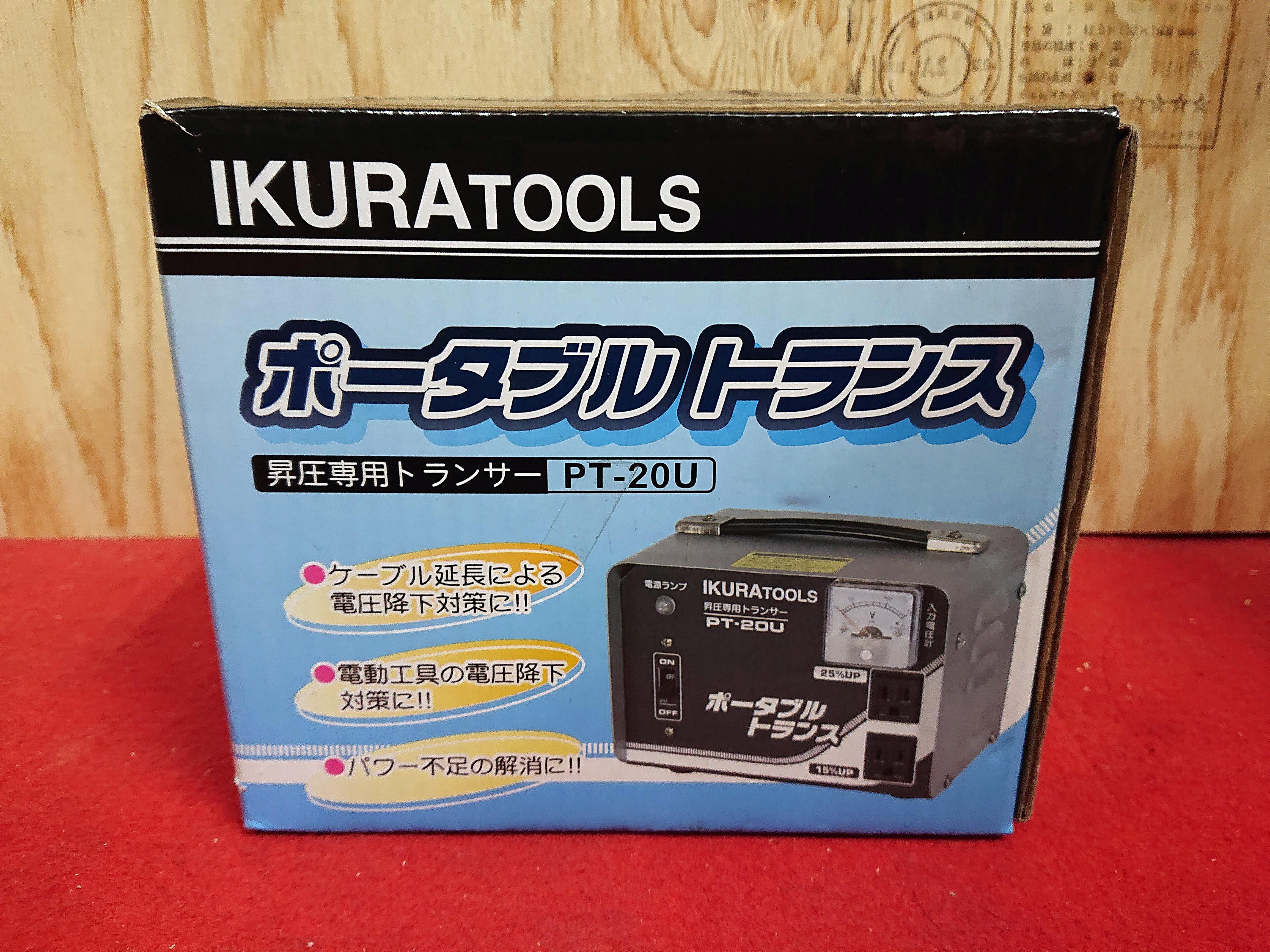 育良精機 ポータブルトランス 昇圧機を買取しました!
