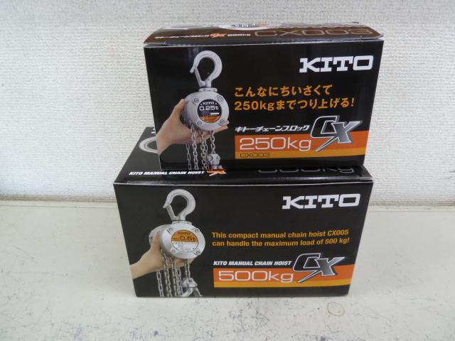 KITO キトー チェーンブロック CX003、CX005 を買い取りしました!