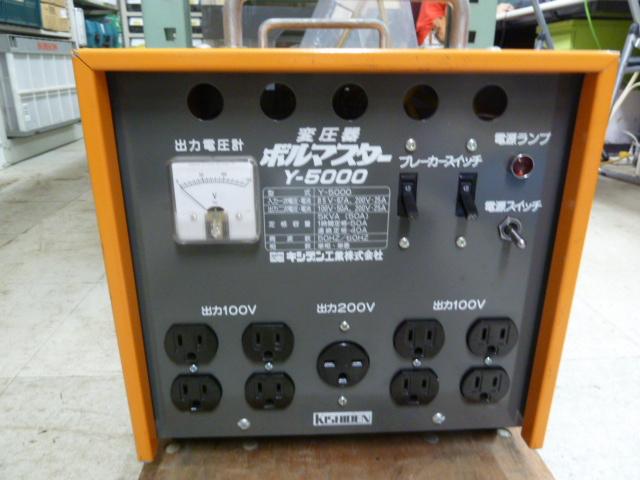 キシデン 変圧器 ボルマスター Y-5000 トランス 普及型変圧器 を買い取りしました!