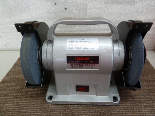 REXON レクソン 強力型刃物グラインダー BG-150 を買い取りしました!