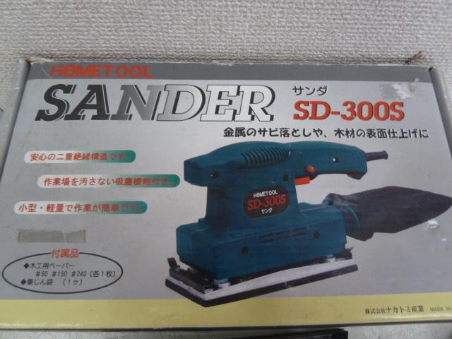 ナカトミ産業、ホームツール サンダ SD-300S を買取しました。