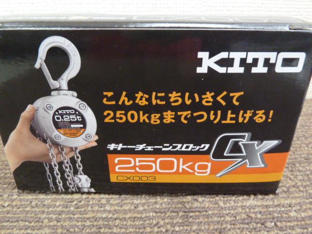 KITO キトー レバーブロック、LX003,チェーンブロック CX003 を買取しました。岡山店