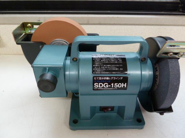 シンコーSHINKO/ダブルグラインダー/SDG-150H/たて型水研機&グラインダ を買取しました。岡山店