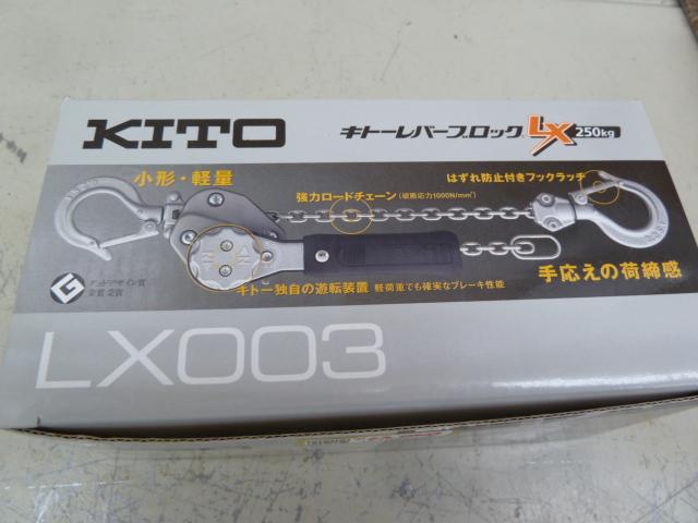 KITO キトー レバーブロック XL003、XL005、LB008、 LB010、 LB016 買取強化中です。岡山店