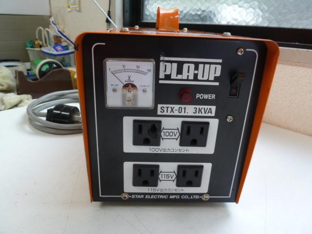 スター電器製造 トランス トランスタープラアップ (昇圧・降圧兼用タイプ)PLA-UP を買取しました。岡山店