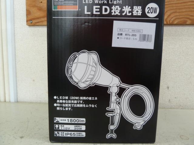 LED投光器 買取強化中です。岡山店