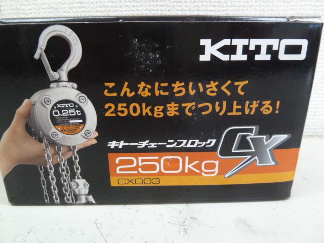 KITO キトー チェーンブロック CX003 250Kg を買取しました。KITOチェーンブロック・レバーブロック 買取強化中です。