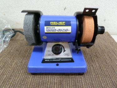 ミツトモ RELIEF マルチホビーグラインダー MHG-075、【makita】 マキタ 電気グラインダ 9306S を買取しました。岡山店2020/9/06