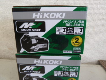 ハイコーキ HIKOKI(日立工機) BSL36A18 マルチボルトバッテリー(36V-4.0Ah )を買取しました。岡山店2020/9/22