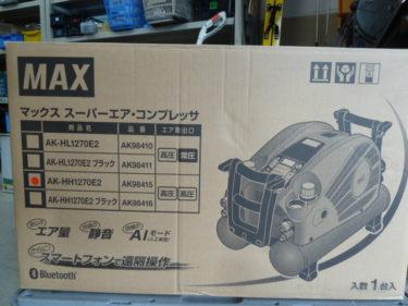 マックス(MAX) エアコンプレッサー     AK-HH1270E2 を買取しました。岡山店 2020/9/26