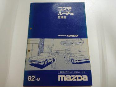 マツダ コスモ ルーチェ ロータリーターボ サービスマニュアルを買取出品しました!倉敷店
