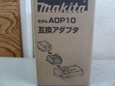 新品 マキタ(Makita) 40Vmax充電器用 互換アダプタADP10 A-69967 を買取しました。岡山店2020/10/1