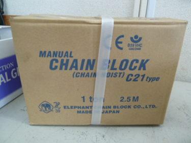 象印チェンブロック  C-21型チェーンブロック  1t  2.5M を買取しました。岡山店2020/10/11