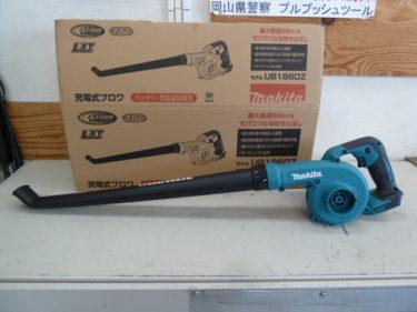 マキタ  UB186DZ  ロングノズル付 18V充電式ブロア  を買取しました。岡山店2020/10/26