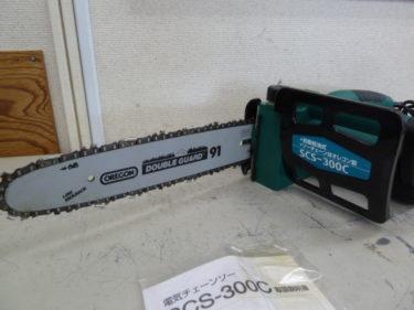 新興製作所  電気チェンソー SCS-300C を買取しました。岡山店2020/10/30