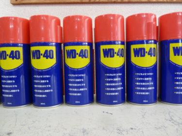 エステー 圧倒的な防錆持続効果 超浸透性防錆潤滑剤 WD-40 MUP 300ml 販売中です。岡山店2020/11/8