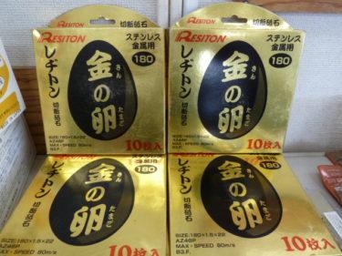 レヂトン ステンレス・金属の切断用 切断砥石 金の卵 を買取しました。岡山店2020/11/18