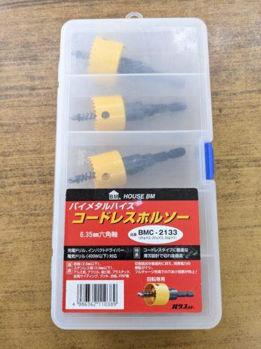 バイメタルホールソー インパクト用セットを買取しました!岡山店2020/12/17