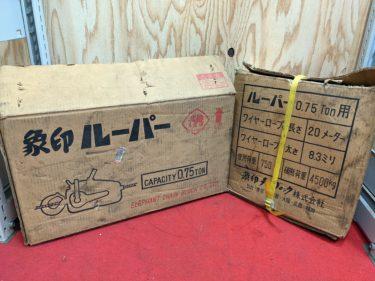 象印 チルホール ルーパー 0.75tを出品しました!倉敷店