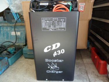 普通車 トラック!本格 強力型 バッテリーチャージャー 充電器 CD430 黒色!12V 24V両方可能!を買取しました。 岡山店2021/1/9